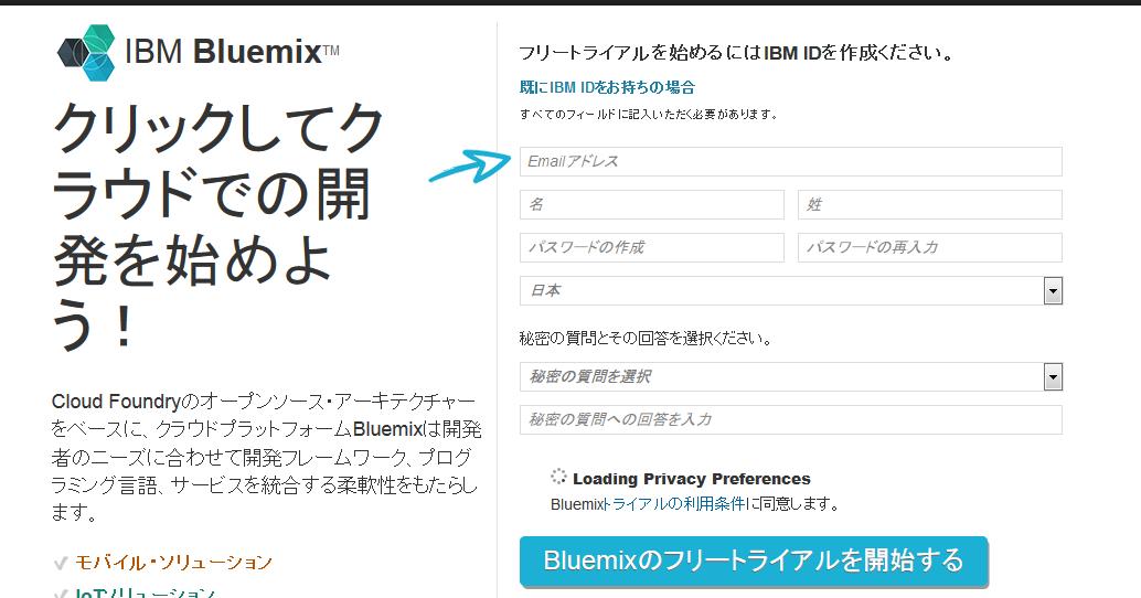 2017-09-26 14_31_09-IBM Bluemixトライアル:サインアップ.png