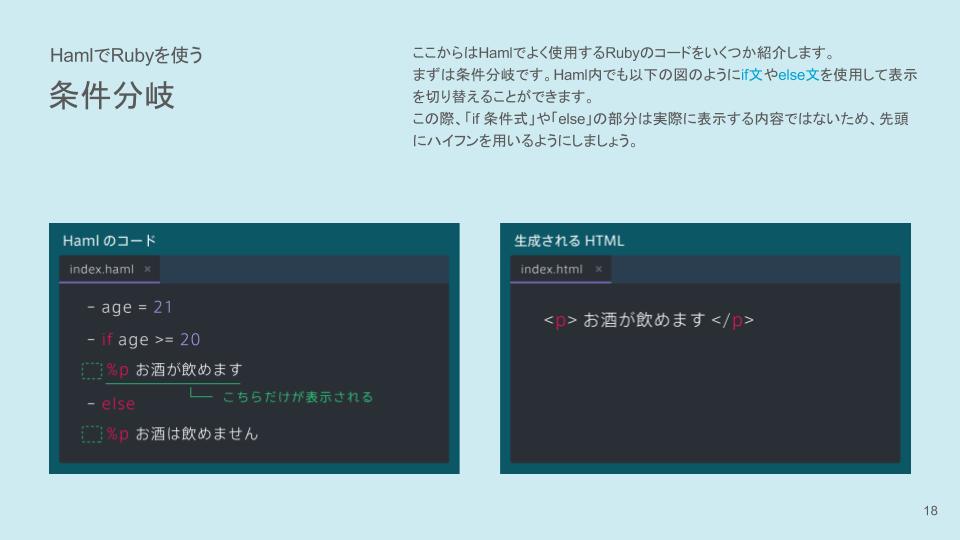 Haml 学習コース 初級編 (13).png
