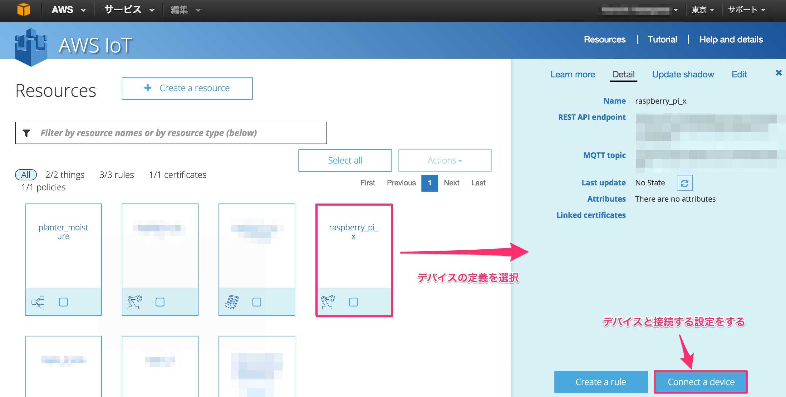 Window_と_AWS_IoT 6.png