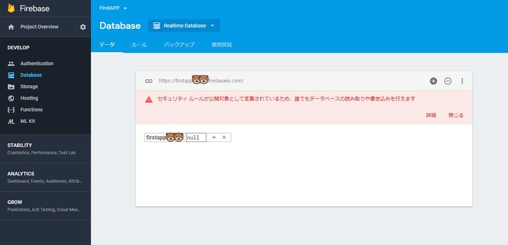 6_RealtimeDBの画面.png