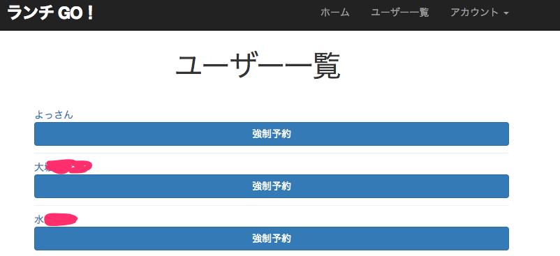 ユーザー一覧___Lunch_Go_🔊.png