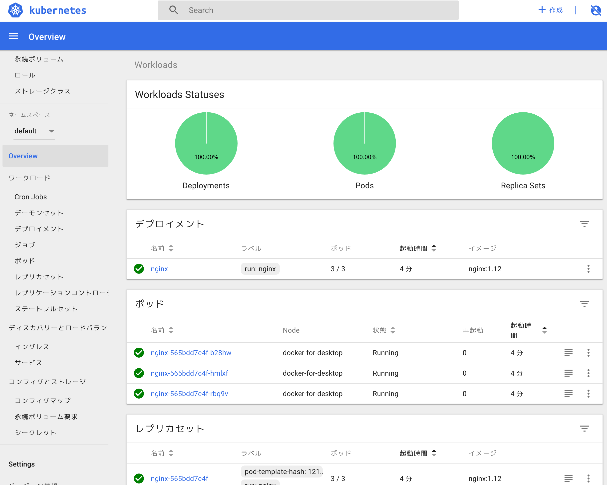 Overview_-_Kubernetes_Dashboard.png