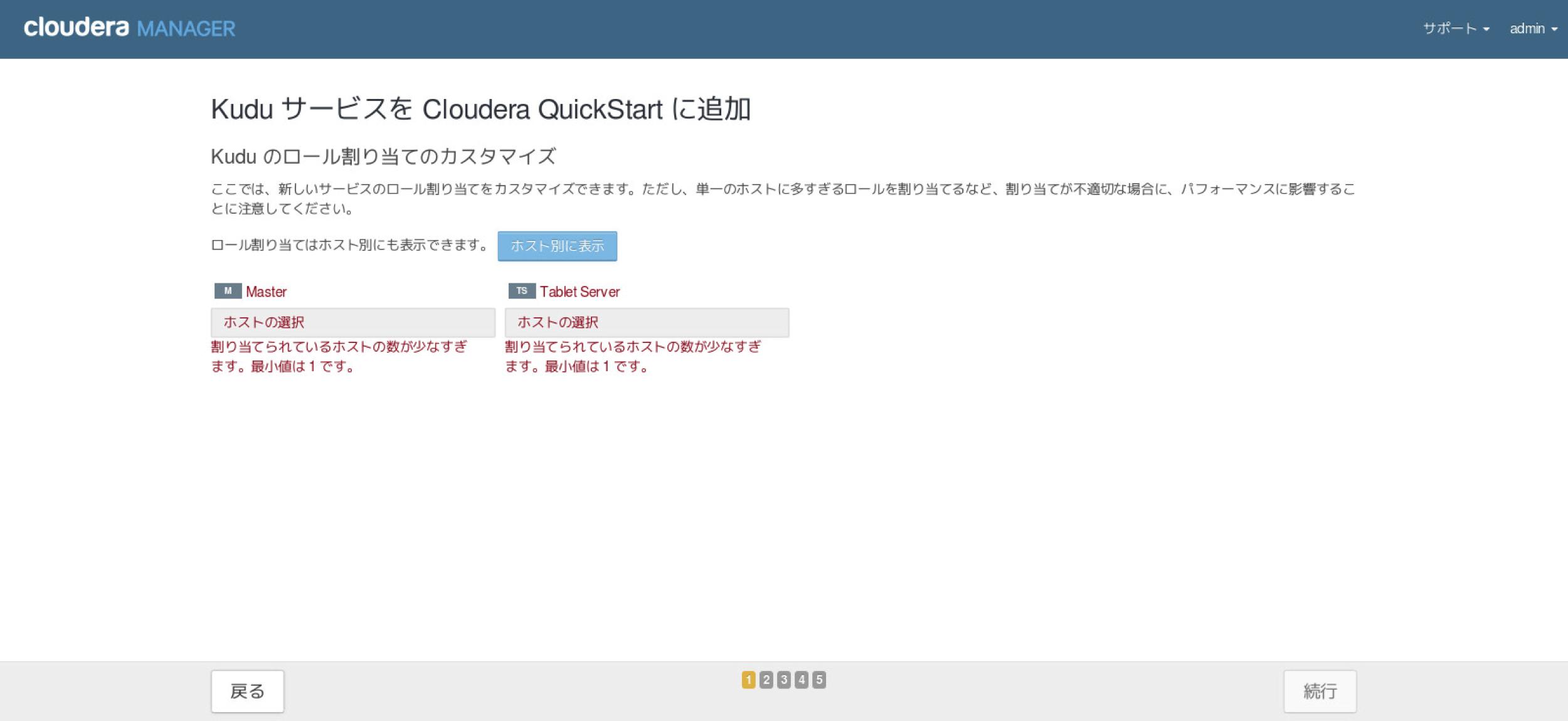 FireShot Capture 022 - Kudu サービスを Clo__ - http___quickstart.cloudera_7180_cm.png