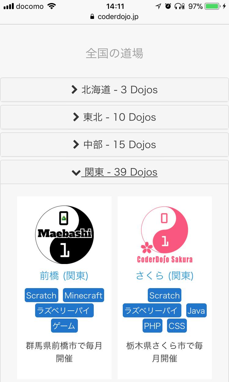 coderdojo-mobile.jpg