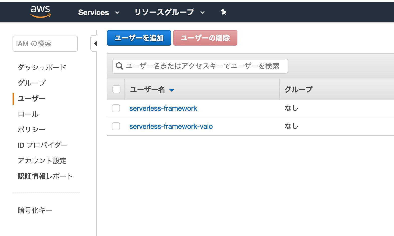 【Serverless Framework】nodejsで始めるサーバーレスチュートリアル