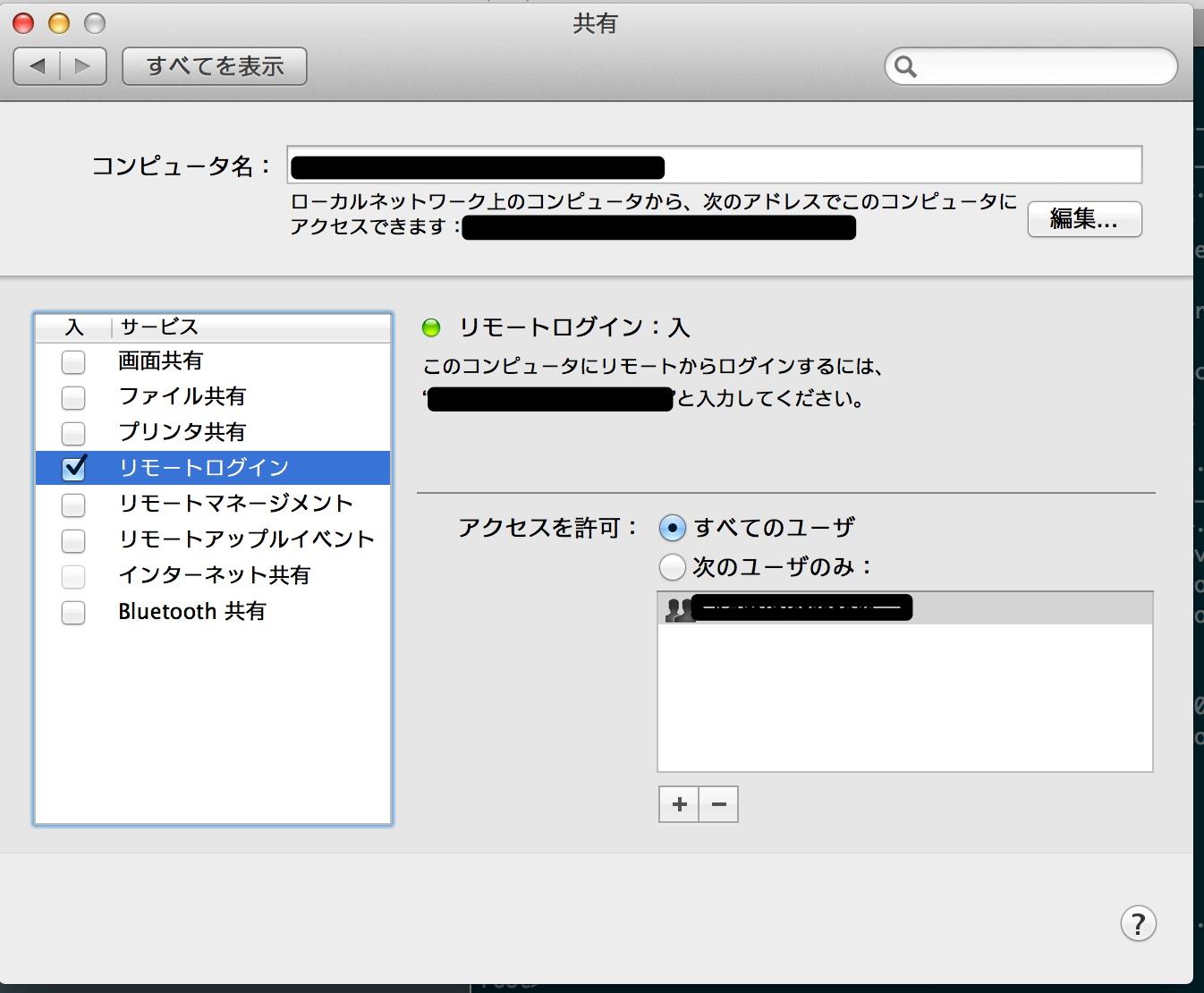 共有_と_1__exit__ssh_.jpg