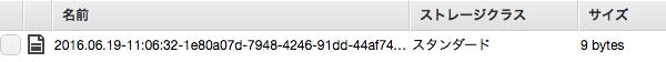 s3に書き出されたファイル