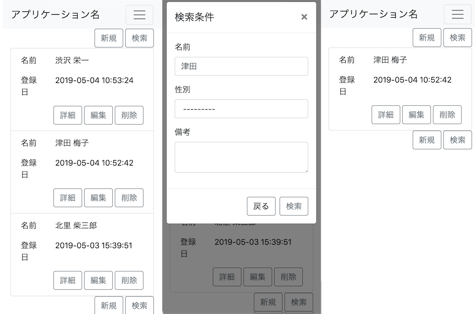 laravel_search3.png