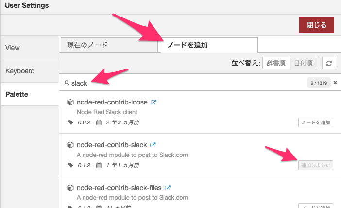 Node-RED___uchino-nodered_mybluemix_net 2.png