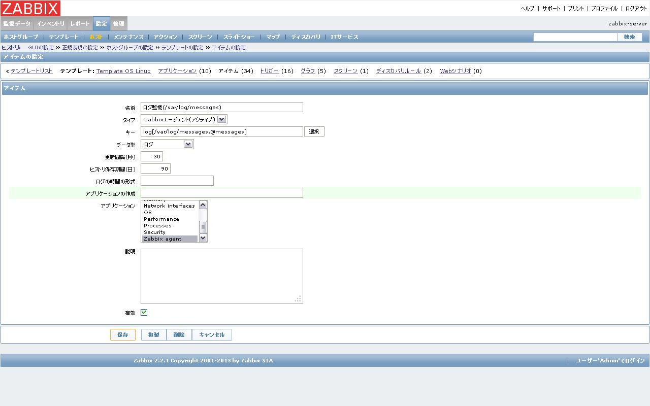 zabbix-server- アイテムの設定.png
