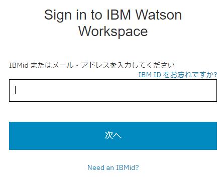 watson_workspace_アプリ開発_3.PNG
