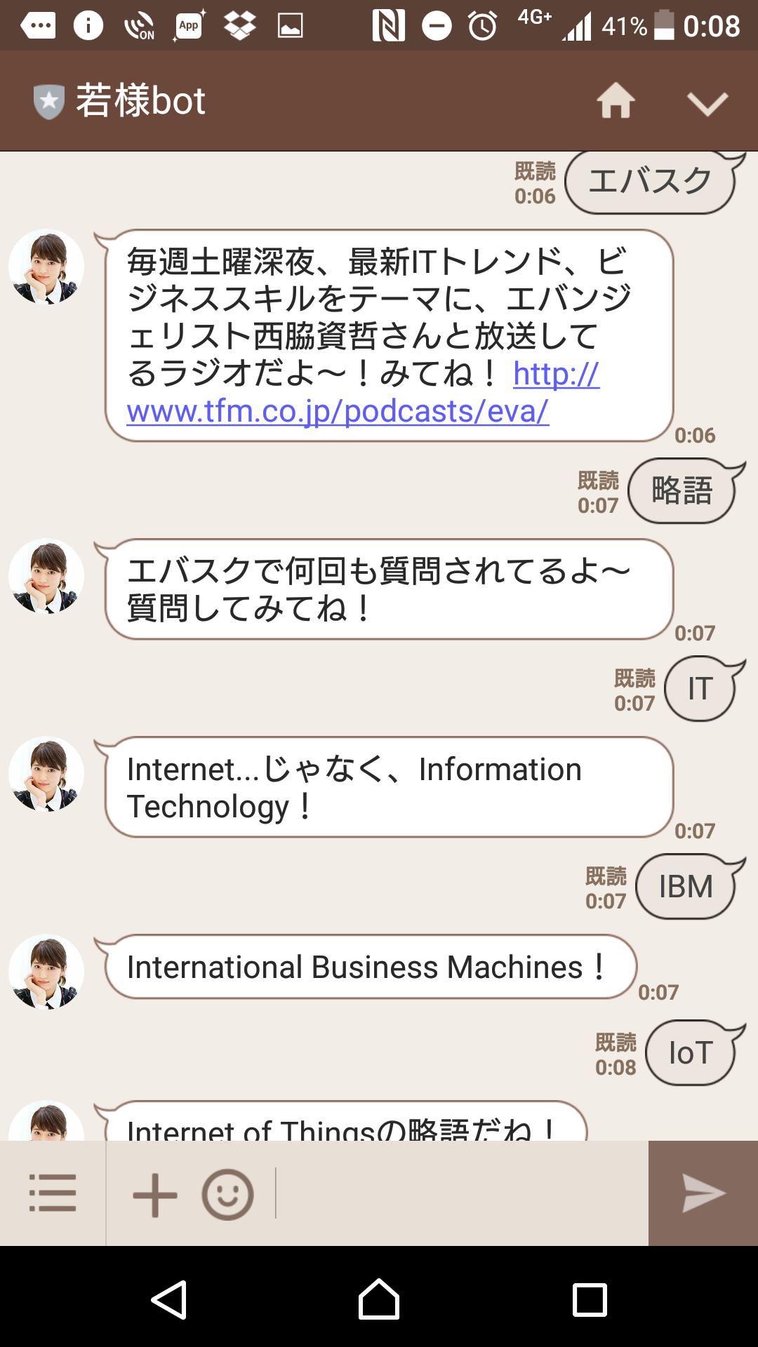 若様news