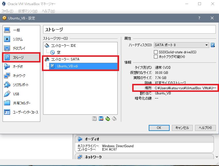 仮想HDDのパス.PNG