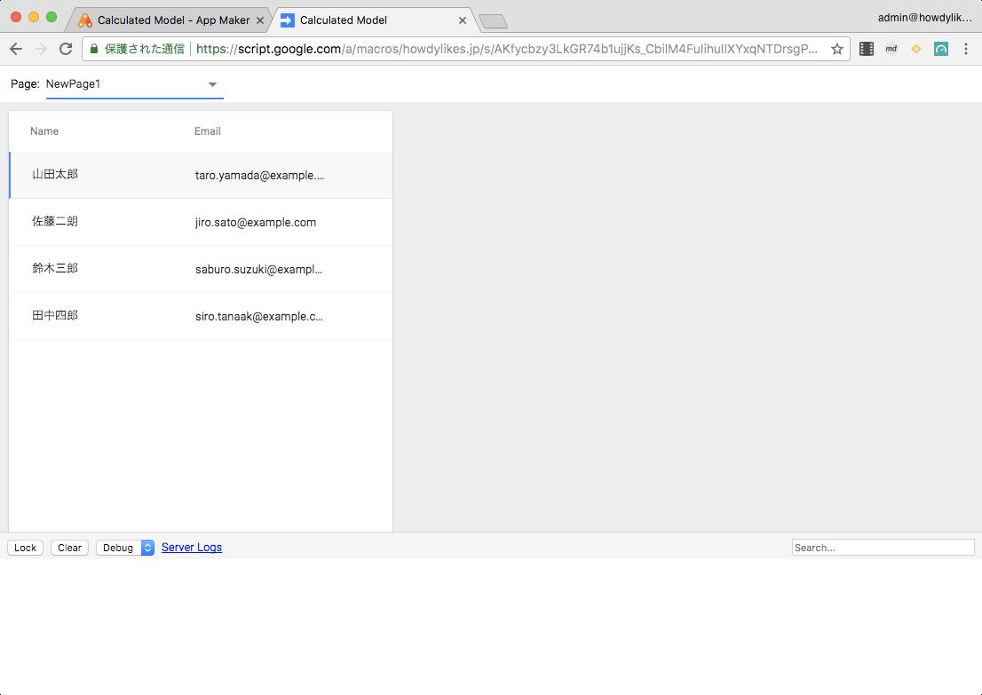 google app maker ー calculated モデルを使ってスプレッドシートの