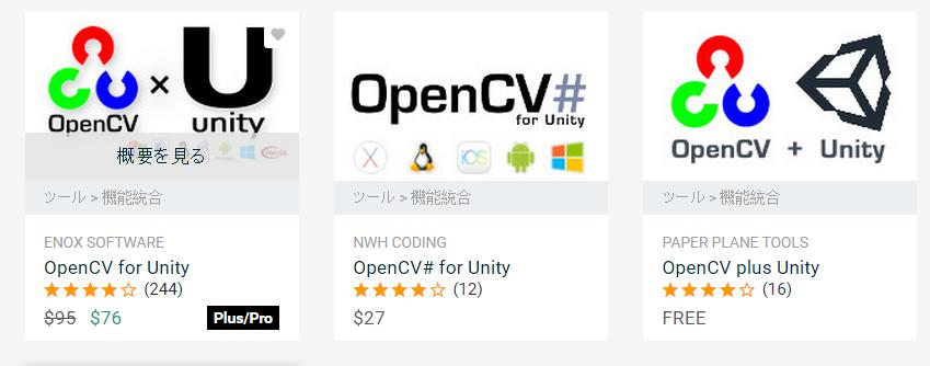 OpenCV plus Unityを使ってみる(セットアップ、画像処理100本