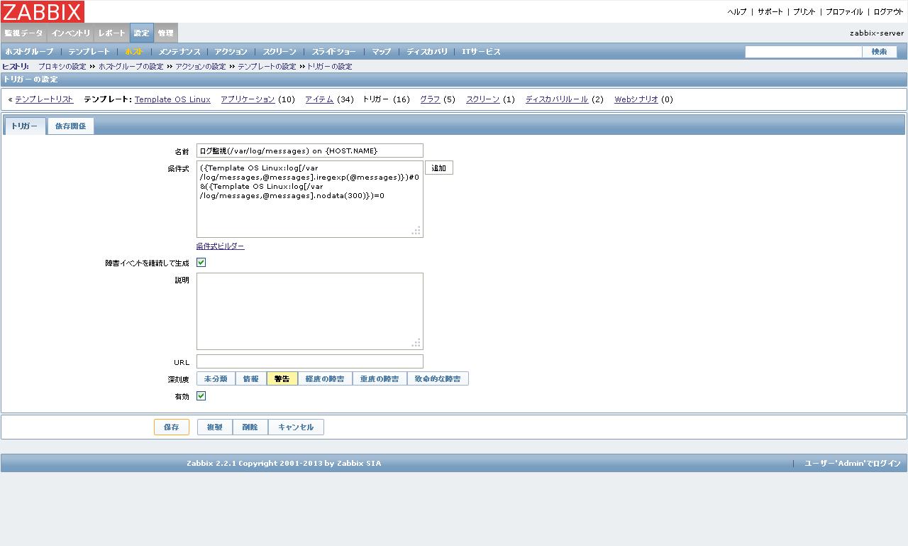 zabbix-server- トリガーの設定追加.png