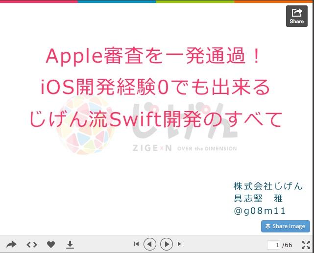 スクリーンショット 2014-10-18 0.54.57.png
