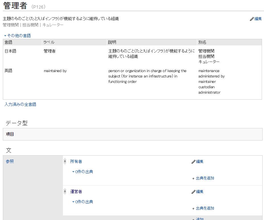 管理者   Wikidata.png