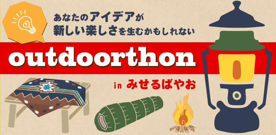 【大阪】アウトドアソン in みせるばやお【初心者歓迎!アウトドアをテーマにアイデアを出し合おう!】