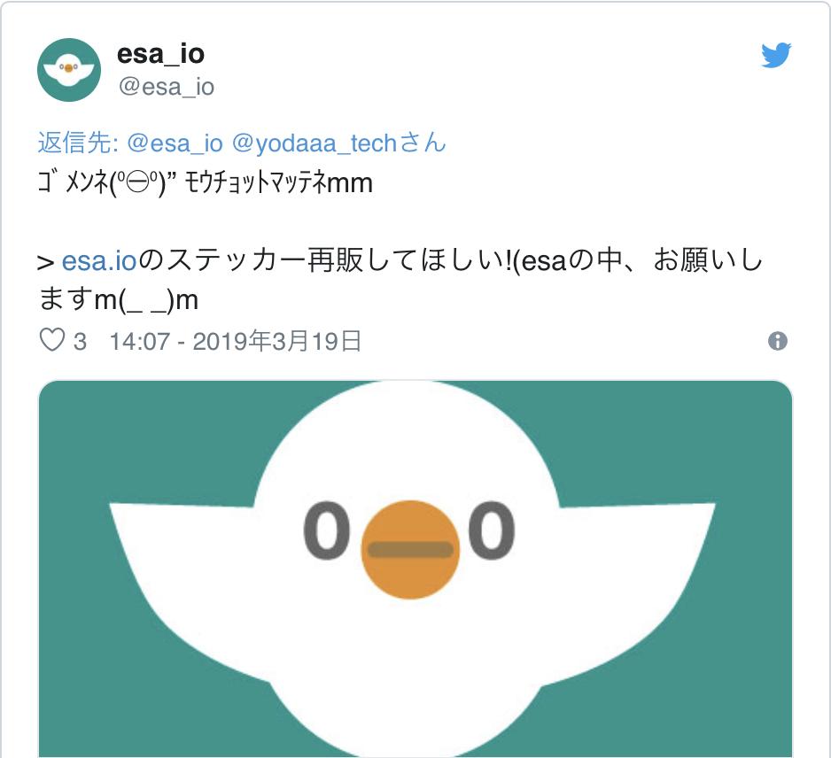スクリーンショット 2019-03-19 14.29.44.png