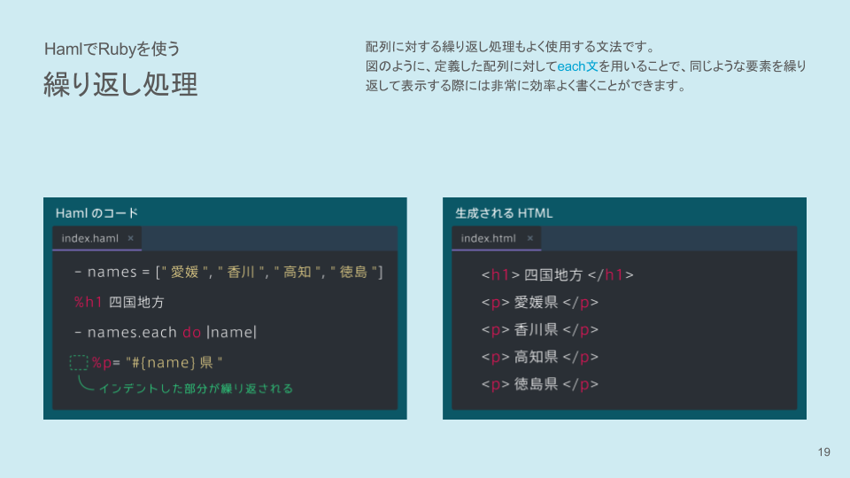 Haml 学習コース 初級編 (14).png