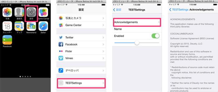 iOSシミュレータ_-_iPhone_Retina__4-inch_64-bit____iOS_7_1__11D167_のコピー.jpg
