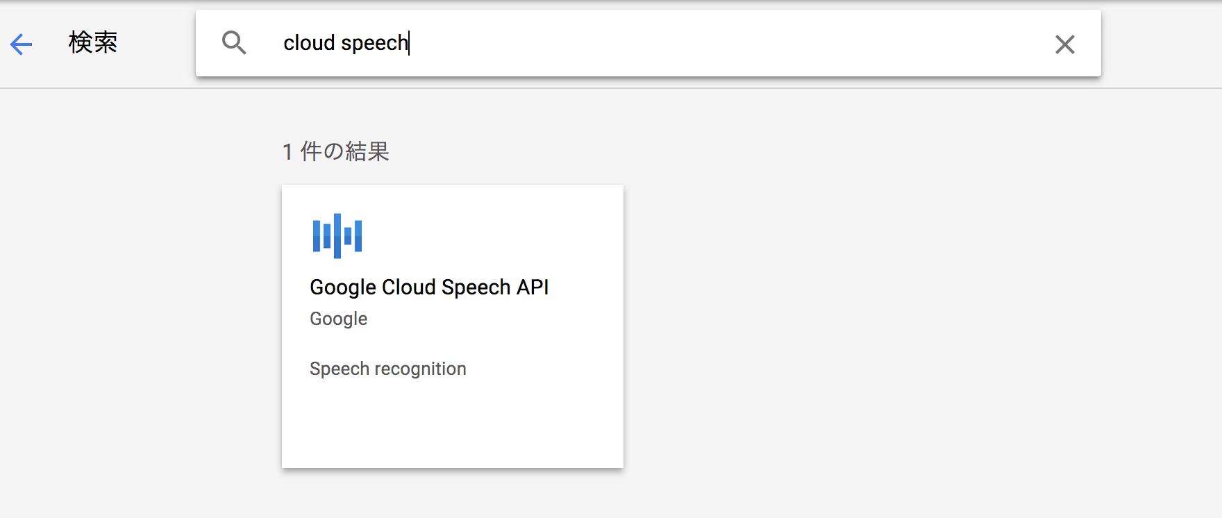 Google Cloud Speech APIでiOSアプリで音声認識 - Qiita