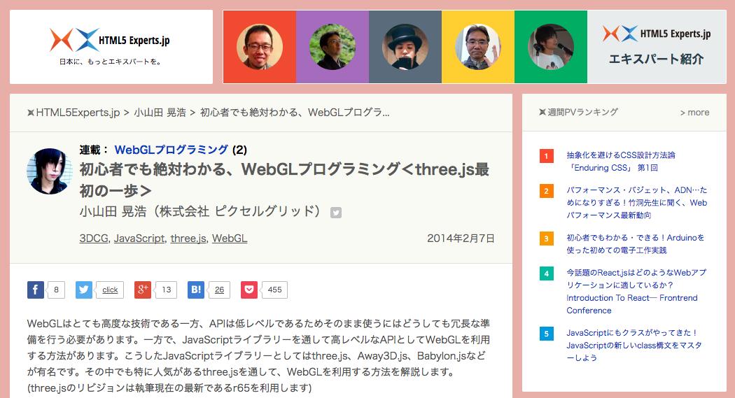 初心者でも絶対わかる、WebGLプログラミング<three.js最初の一歩>   HTML5Experts.jp (1).png