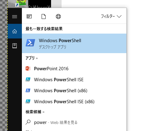 windows_powershell01.PNG