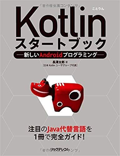 Kotlinスタートブック -新しいAndroidプログラミン