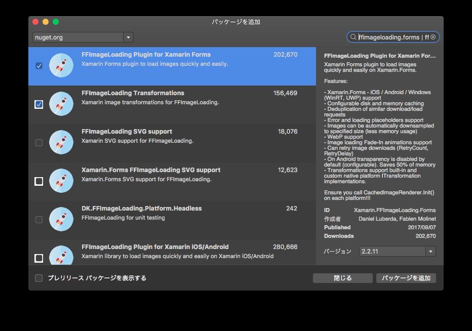 Xamarin Formsで画像にTintColorを適用する - FFImageLoading編