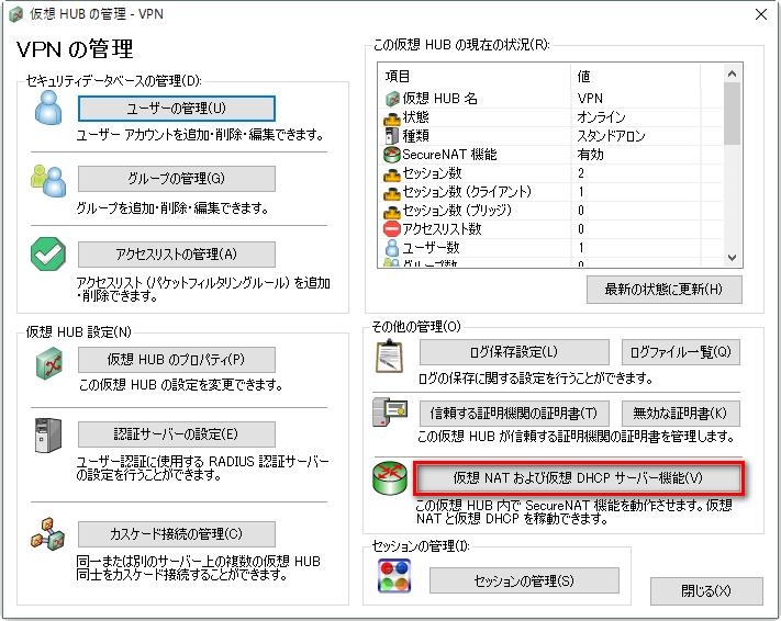 SoftEther_VPN_Server_015.png
