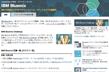 Cursor_と_IBM_developerWorks_日本語版___IBM_Bluemix.jpg