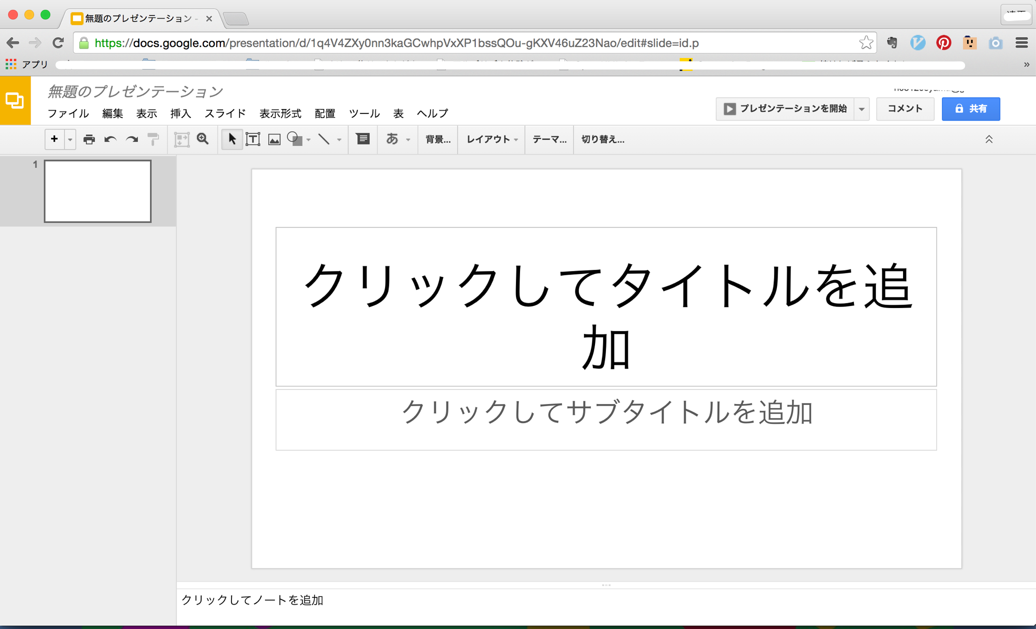 無料 googleスライドでプレゼン資料をつくろう qiita