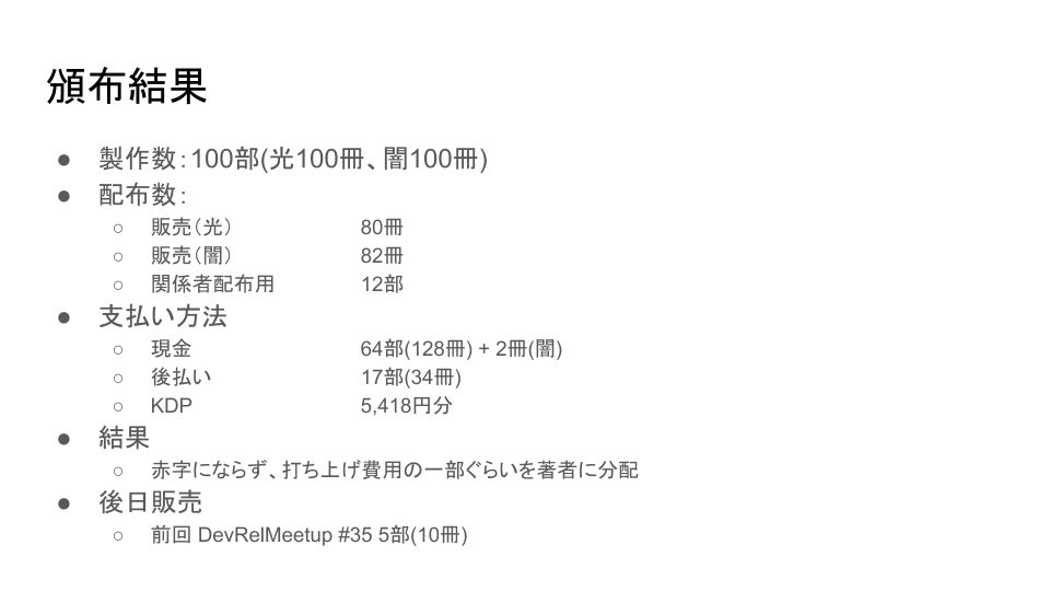 DevRel Meetup 技術書典5 参加報告 (8).png