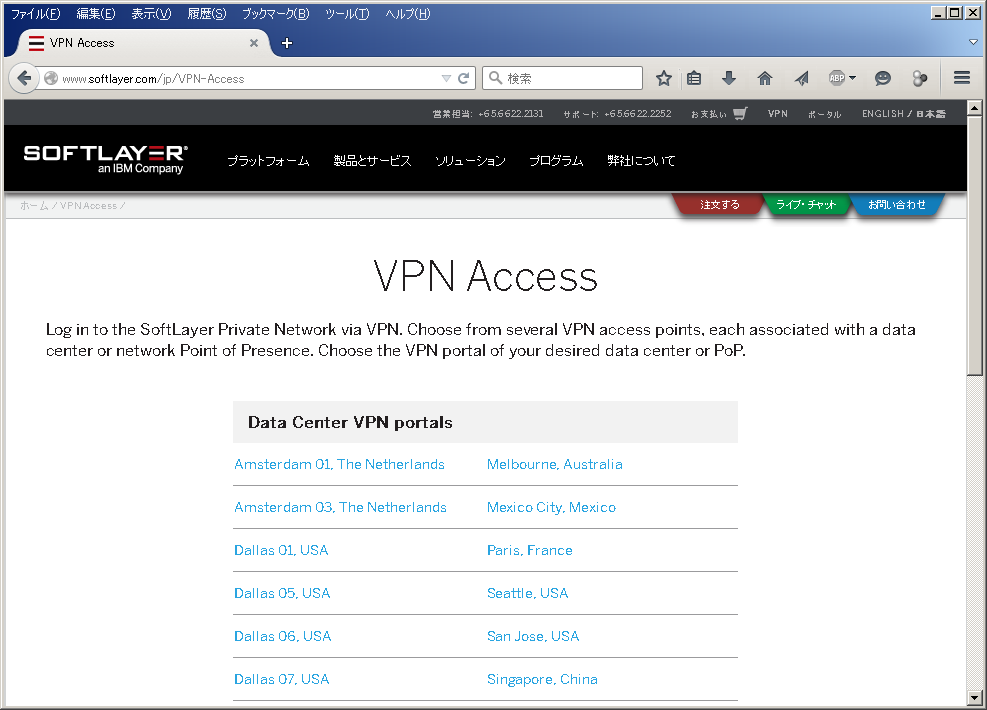 SoftLayer VPN-Access