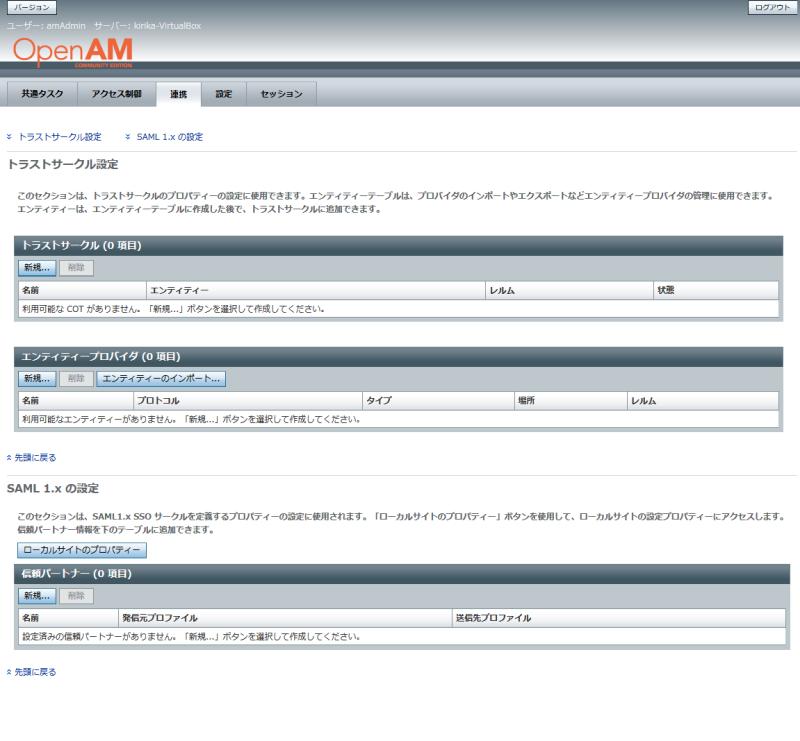 OpenAM_Create_COT.png