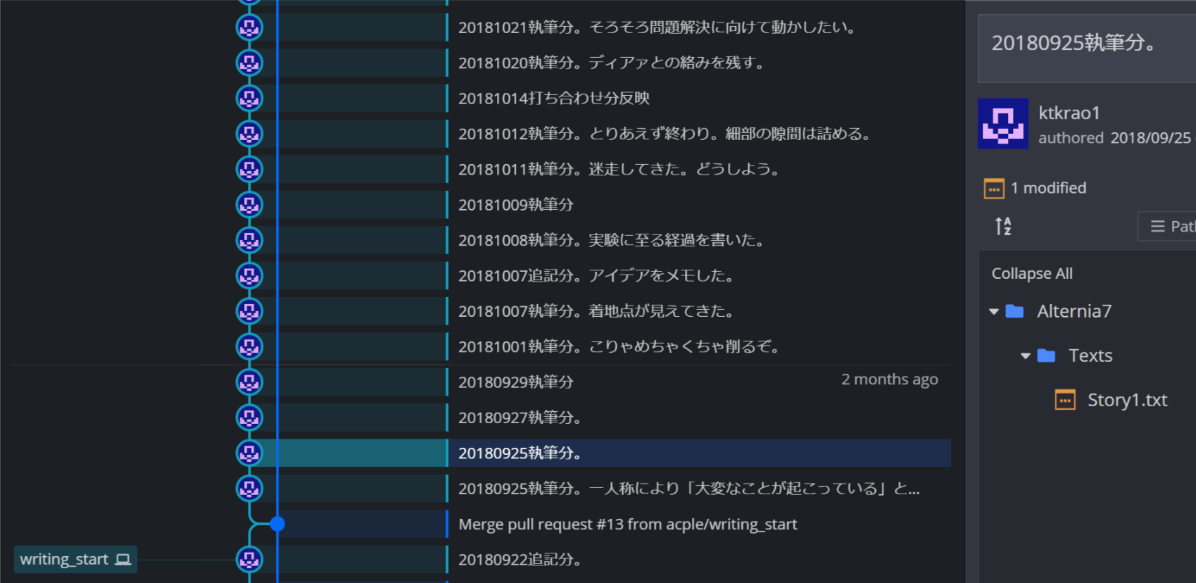 2-1_text_diff_progress1.png