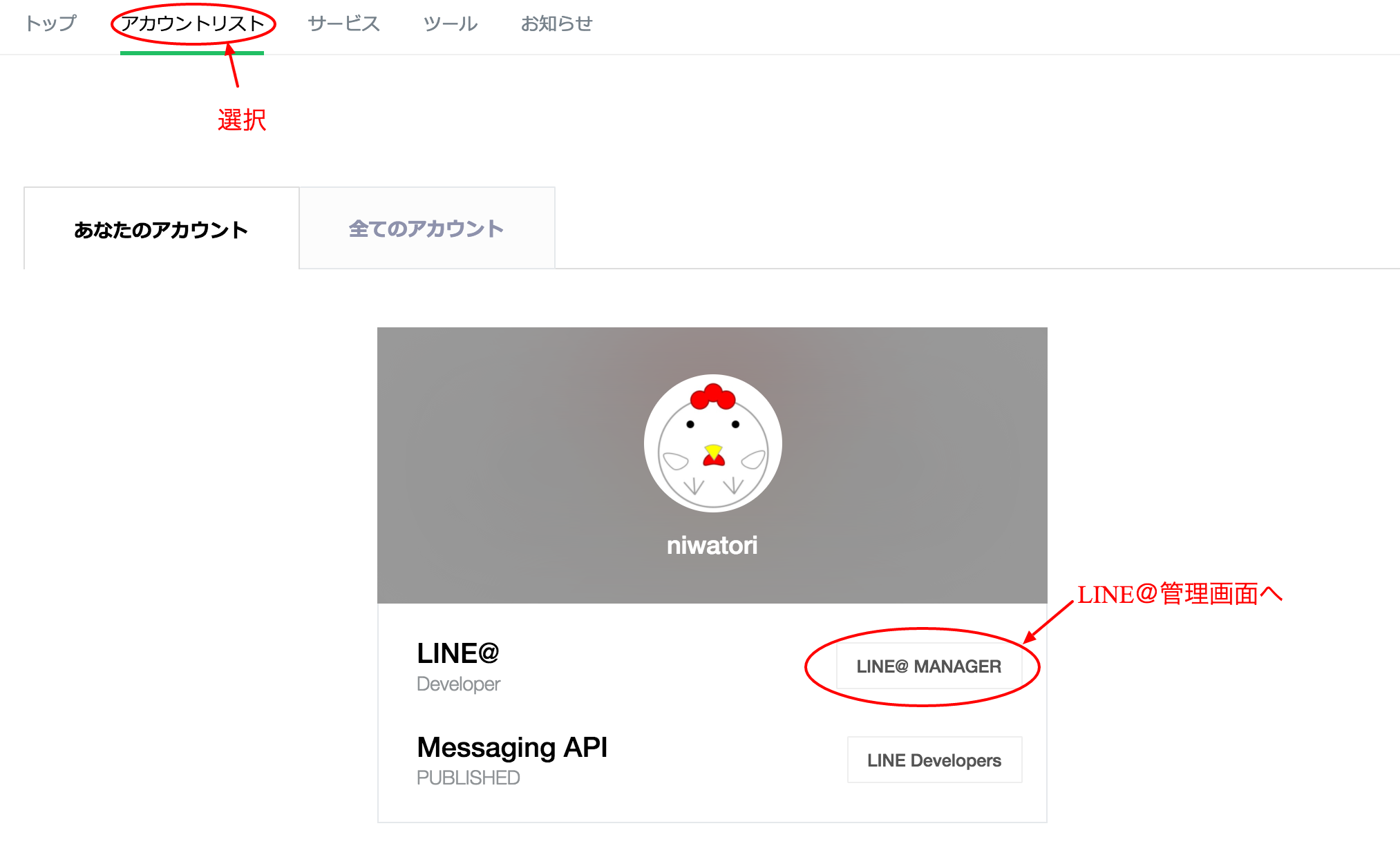 line_account.png