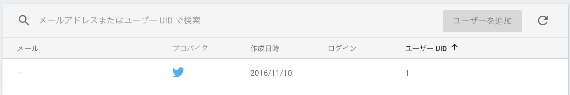 スクリーンショット 2016-11-10 18.40.39.png