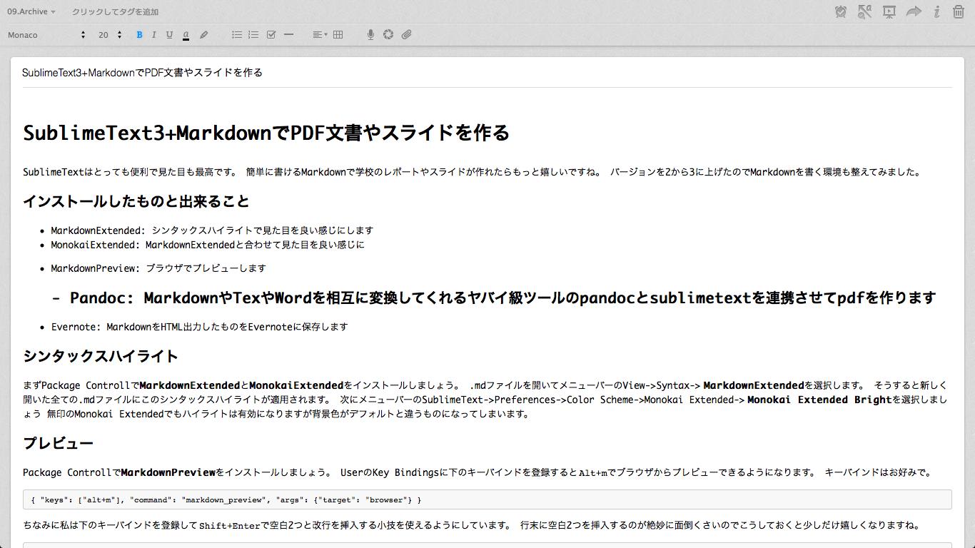 SublimeText3+MarkdownでPDF文書やスライドを作る - Qiita