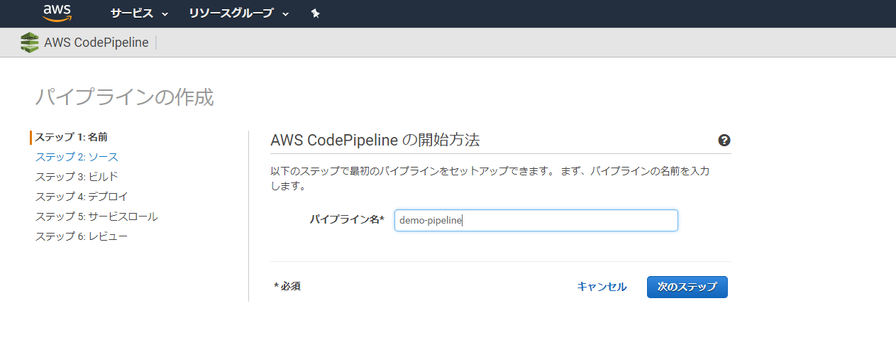 Codepipeline-setting1.png