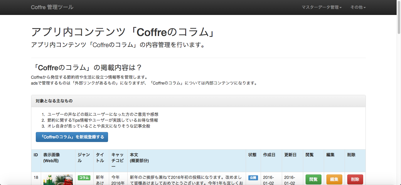 coffre_admin_tool.png