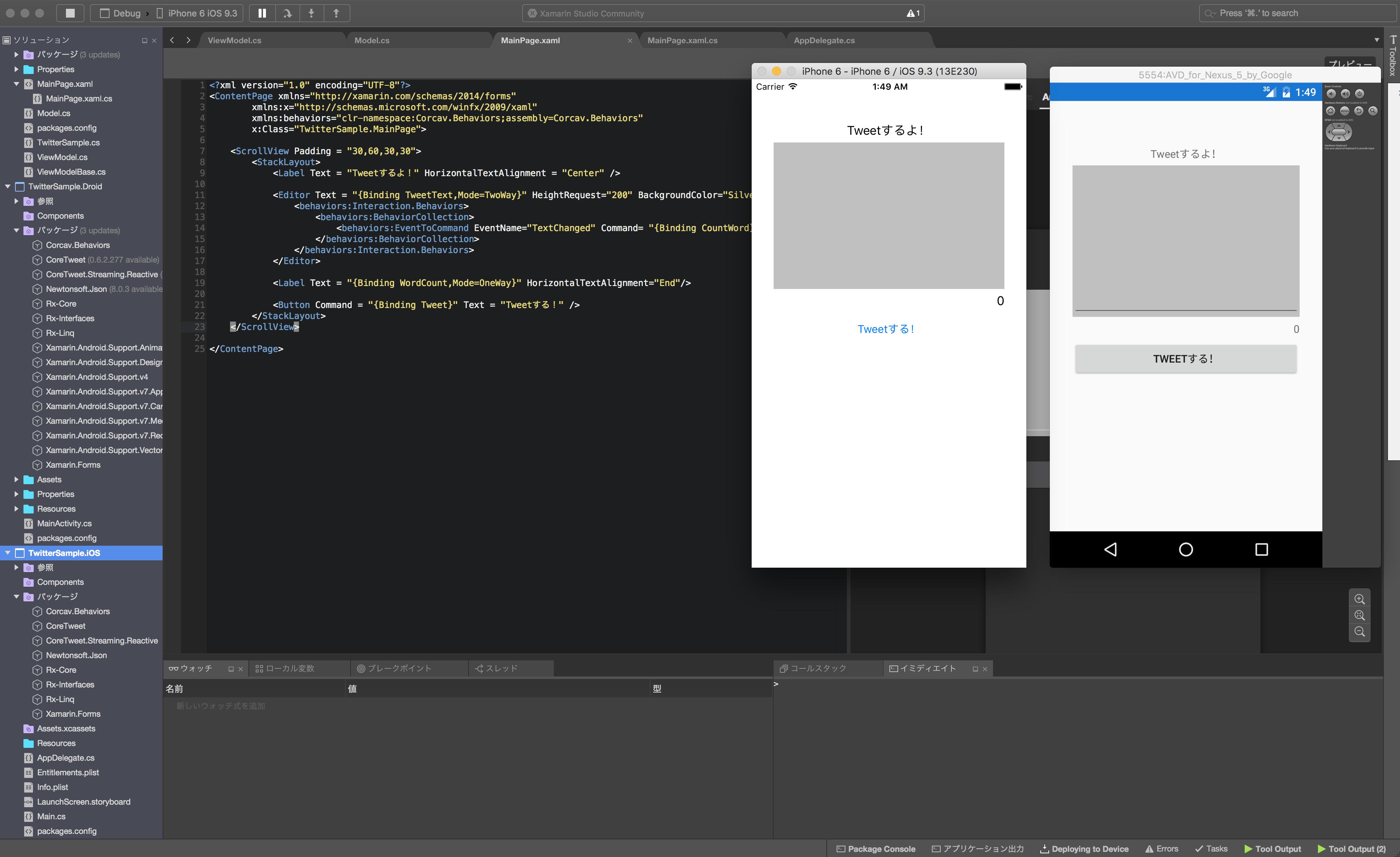 iOS、Androidエミュレータ