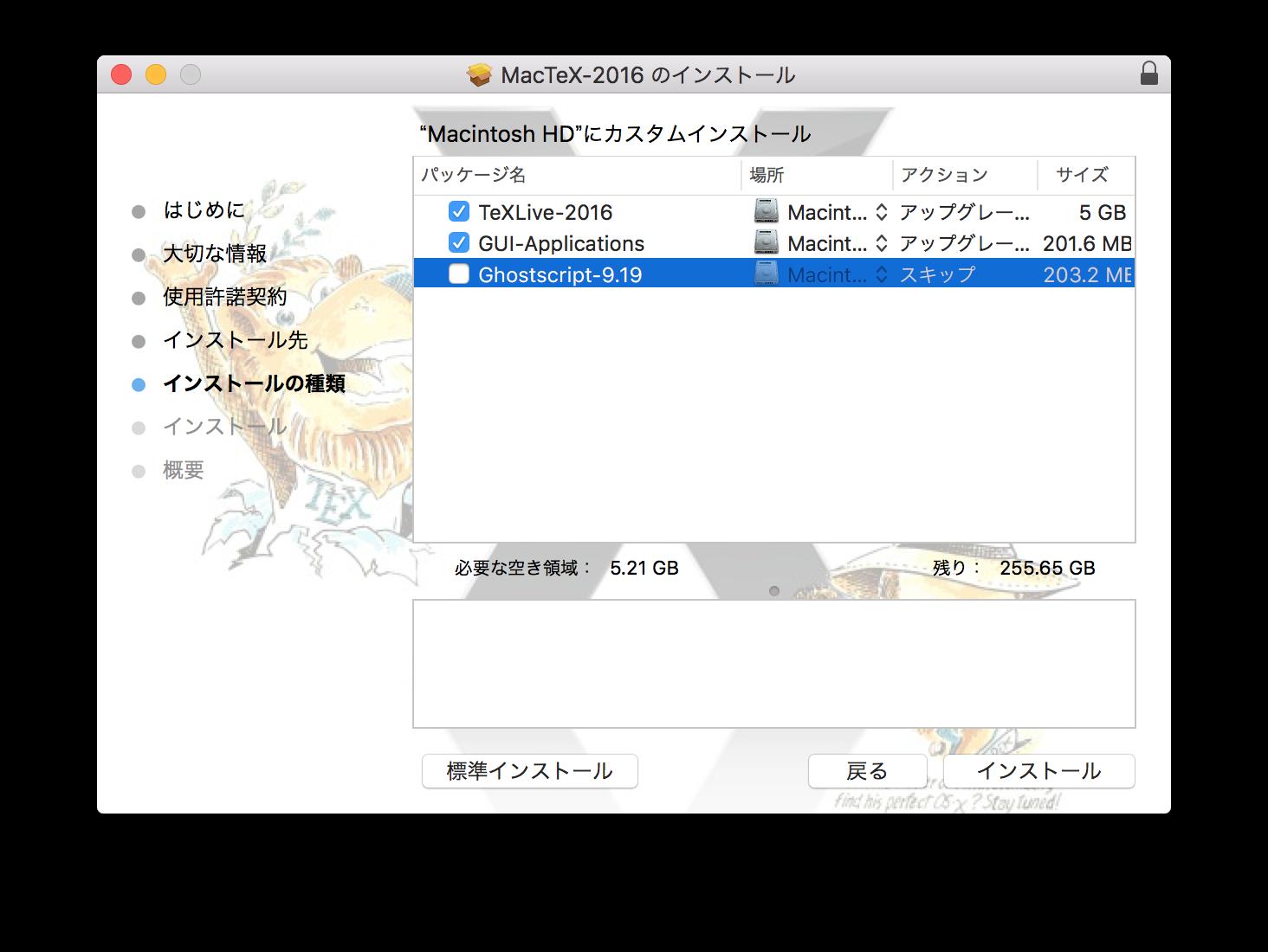 スクリーンショット 2016-06-08 0.45.17.png