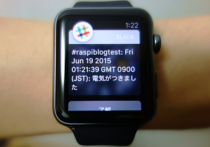 blg-20150619-apple-watch-notification-using-raspberry-pi-sensor-watch.jpg