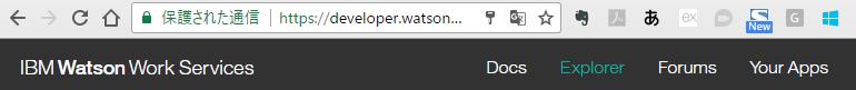 watson_workspace_アプリ開発_4.PNG