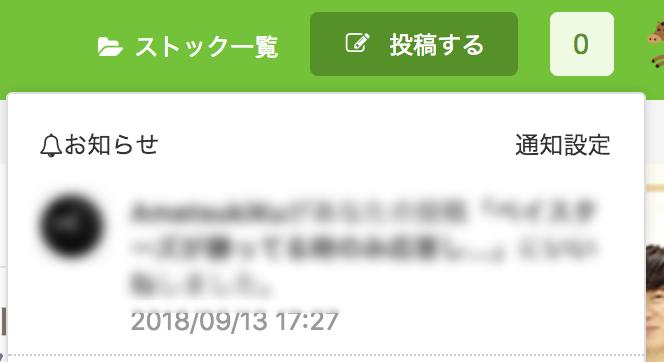 スクリーンショット 2018-09-14 22.09.06.png