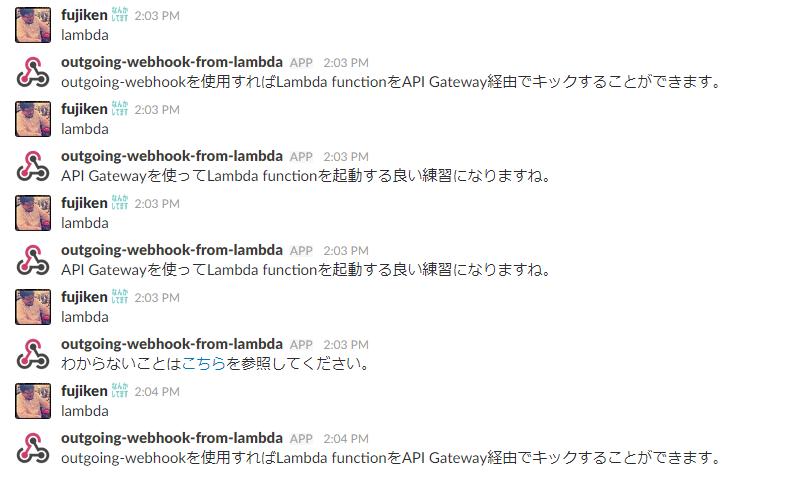 lambda_apigateway_slack.png