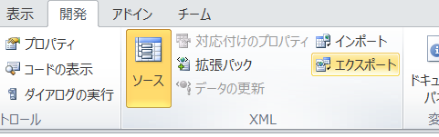 select_xml_export.png